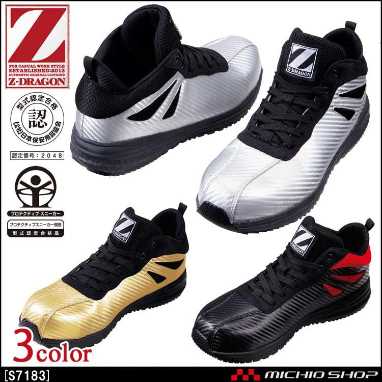 安全靴 ジードラゴン Z-DRAGON セーフティシューズ S7183 自重堂