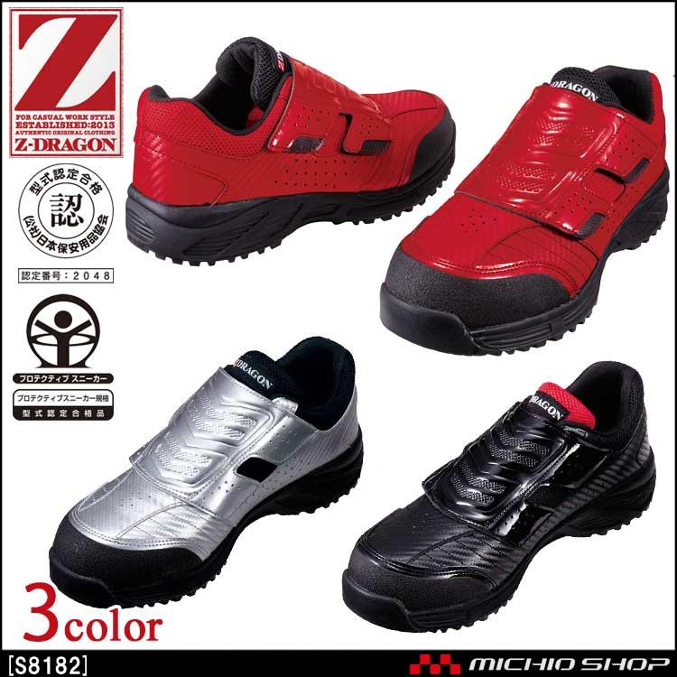 安全靴 ジードラゴン Z-DRAGON セーフティシューズ S8182 自重堂