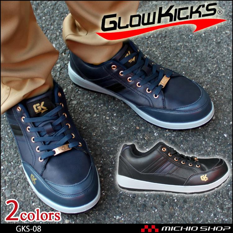 安全靴 グローキックス GLOWKICK'S セーフティスニーカー GKS-08 防水仕様