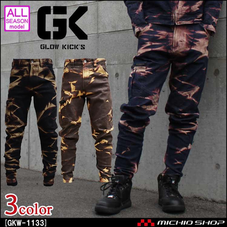 グローキックス GLOWKICK'S スライダーパンツ GKW-1133 通年作業服 ケイゾック