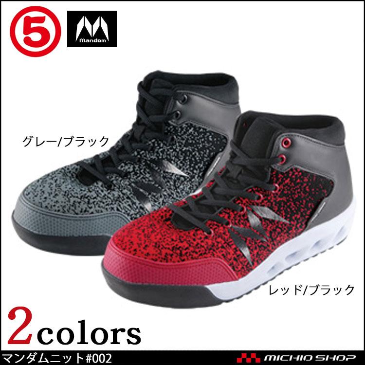 安全靴 作業靴 丸五 MARUGO マンダムセーフティー マンダムニット#002