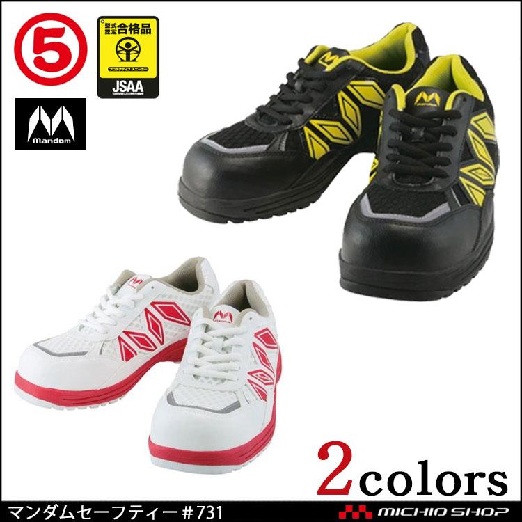 安全靴 作業靴 丸五 MARUGO マンダムセーフティー#731