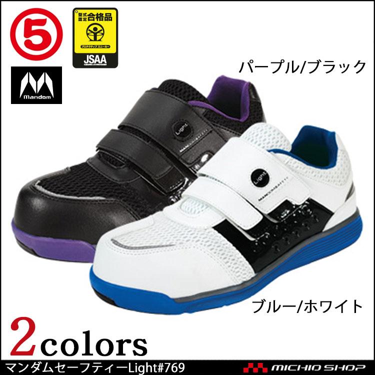 安全靴 作業靴 丸五 MARUGO マンダムセーフティーLight#769