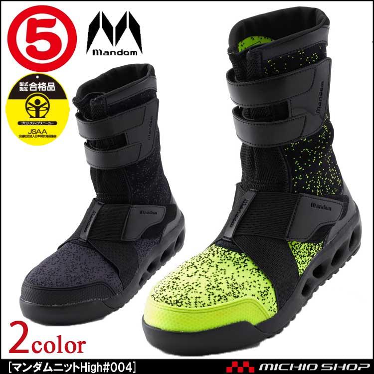 マンダムニットHigh #004 安全ブーツ マジック式 MANDOM 丸五 作業靴
