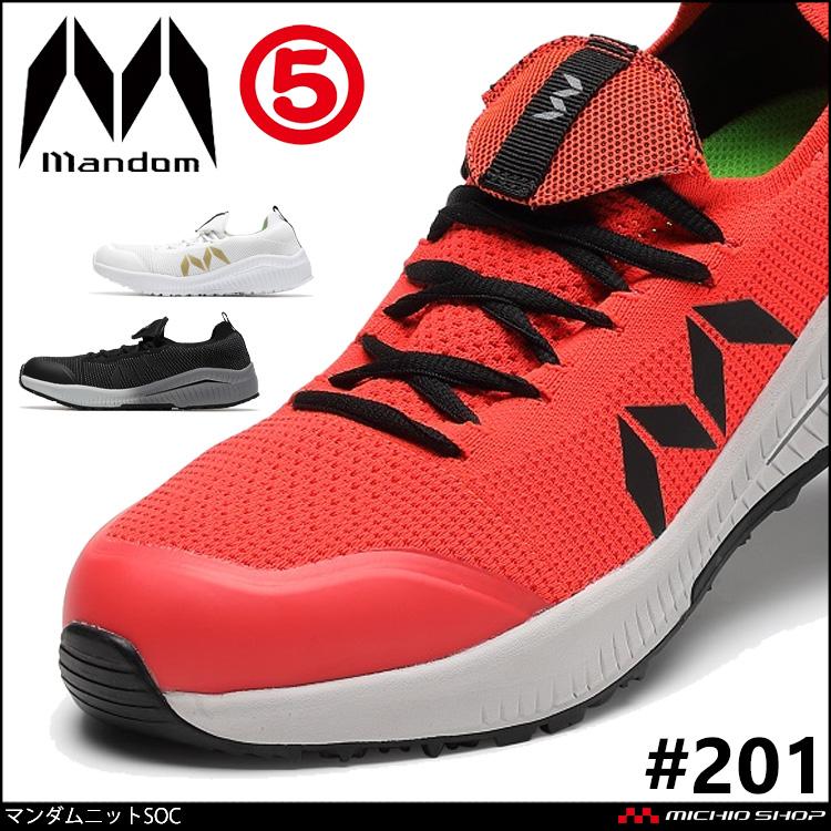 丸五 安全靴 作業靴 MANDOM マンダムニットSOC #201 ローカットタイプ プロスニーカー