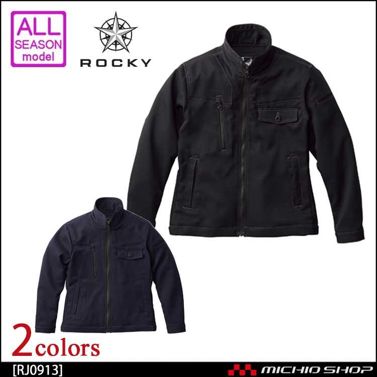 作業服 作業着 ROCKY ロッキー 通年 男女兼用 ブルゾン RJ0913 ボンマックス
