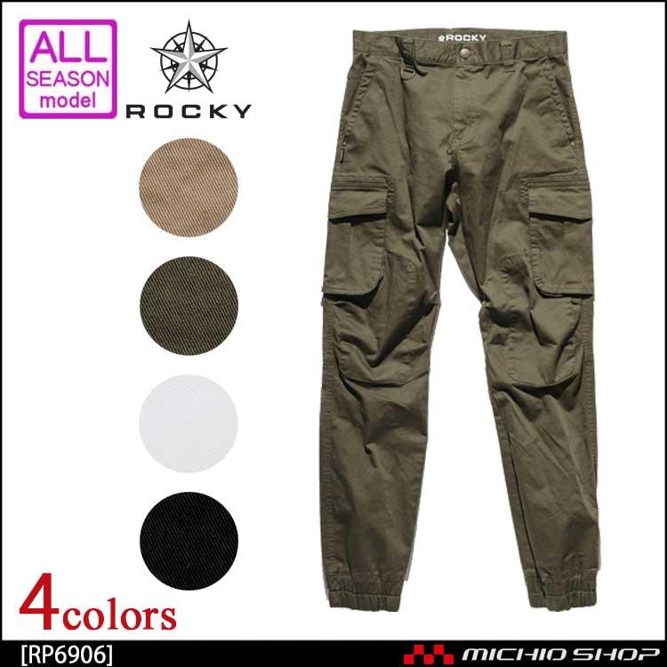 作業服 作業着 ROCKY ロッキー 通年 男女兼用 ジョガーパンツ RP6906 ボンマックス