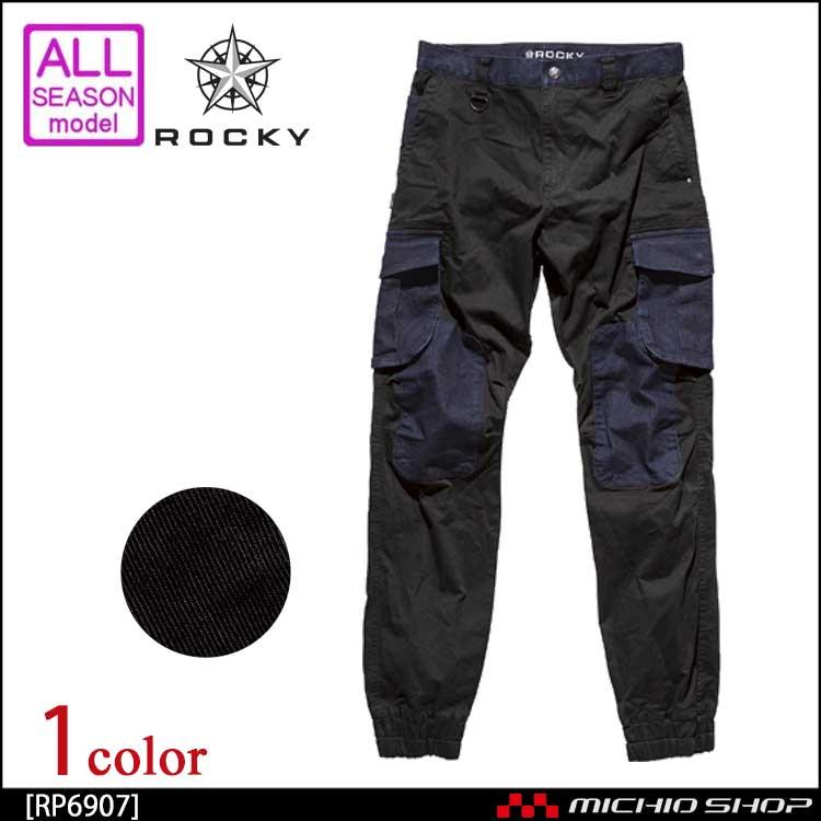 作業服 作業着 ROCKY ロッキー 通年 男女兼用 ジョガーパンツ RP6907 ボンマックス