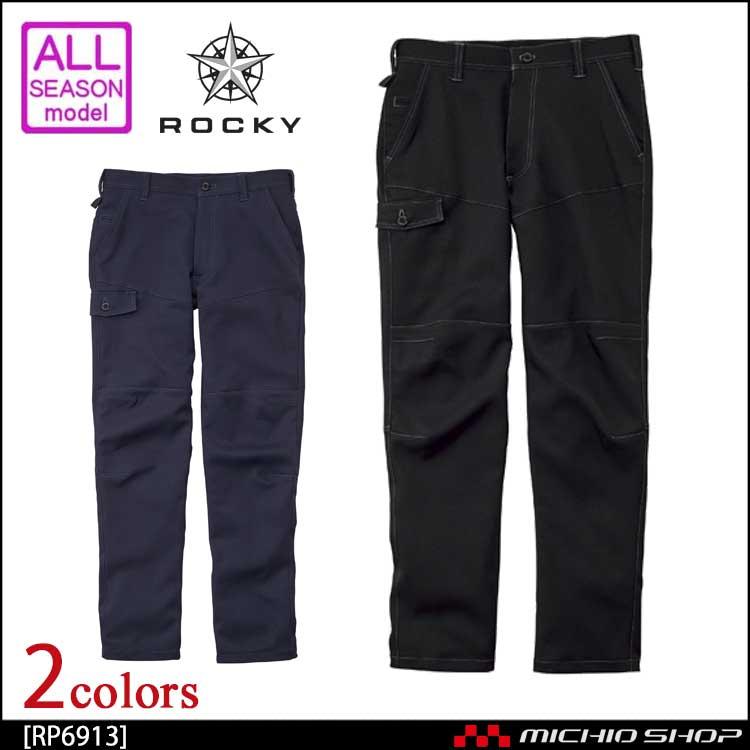 作業服 作業着 ROCKY ロッキー 通年 男女兼用 ライダースパンツ RP6913 ボンマックス