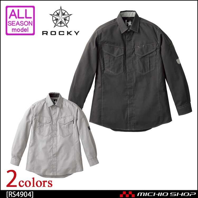 作業服 作業着 ROCKY ロッキー 通年 男女兼用 長袖シャツ RS4904 ボンマックス