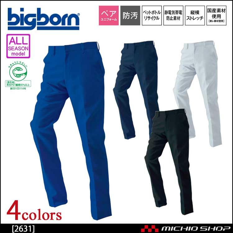 作業服 bigborn ビッグボーン ノータックパンツ 通年 2631