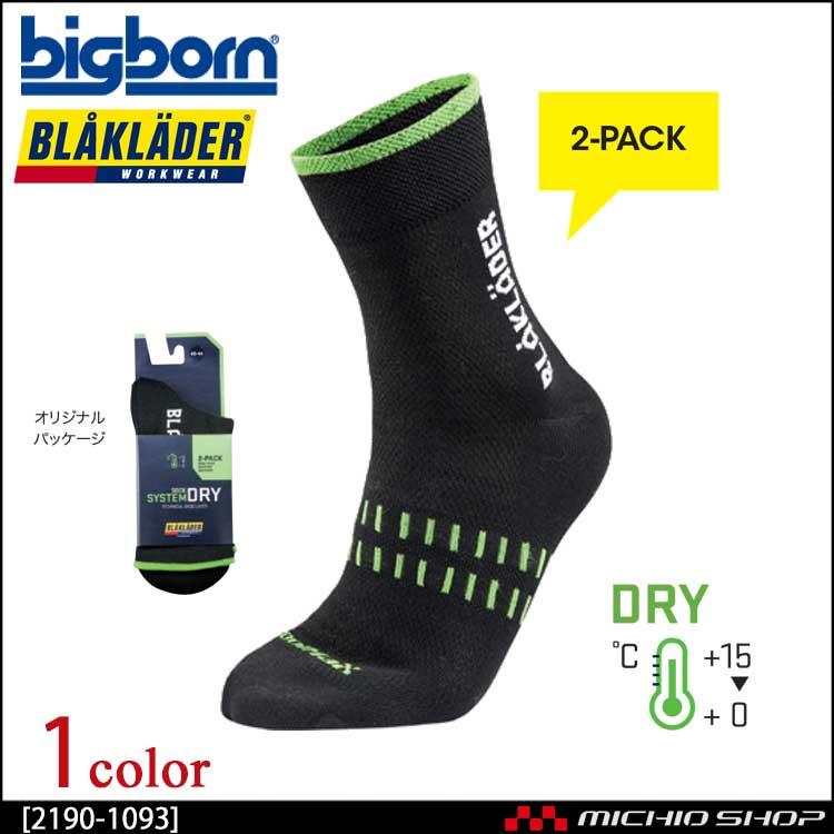 BLAKLADER ブラックラダー ドライソックス 靴下 2足セット 2190-1093 ビッグボーン商事 作業服