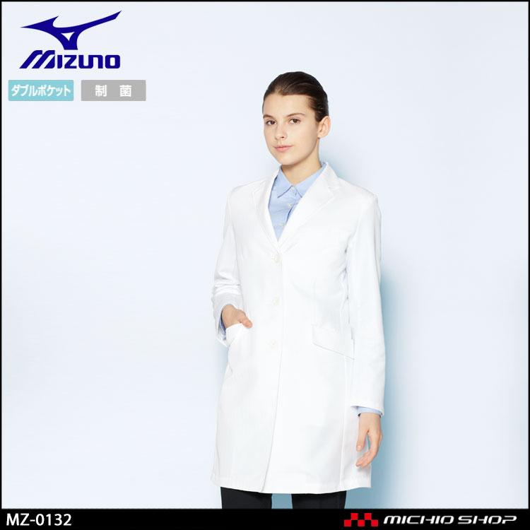 医療 白衣 制服 ユニフォーム Mizuno ミズノ チェスターコート 女性用  MZ-0132  ユナイト