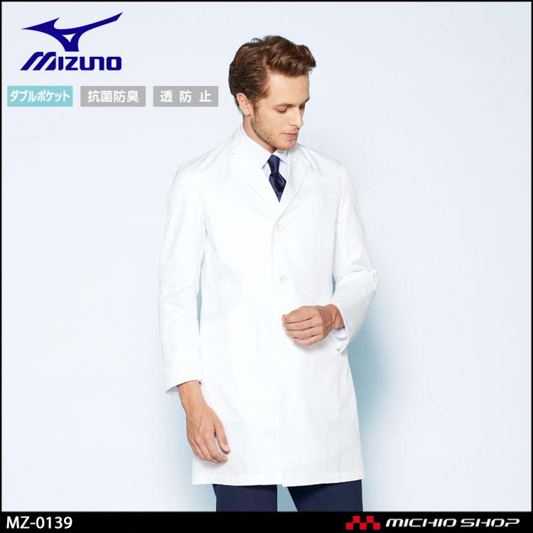 医療 白衣 制服 ユニフォーム  Mizuno ミズノ ドクターコート 男性用  MZ-0139  ユナイト