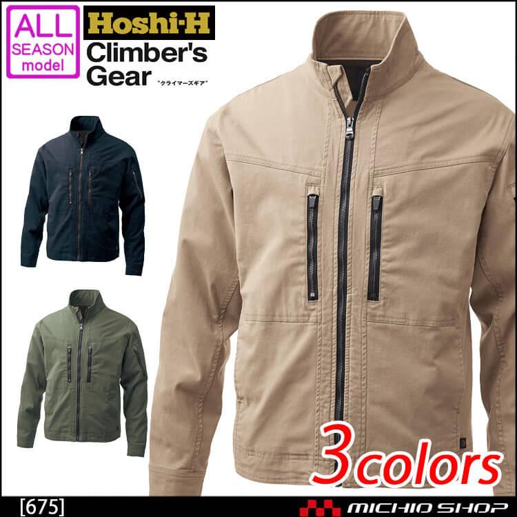 作業服 通年 オールシーズン ホシ服装 クライマーズギア 長袖ジャケット 675