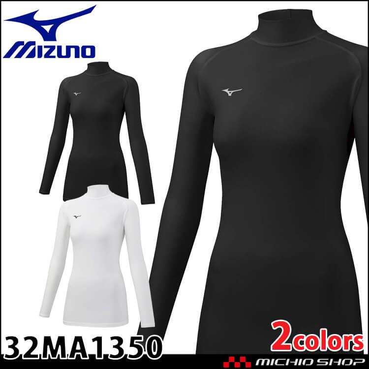 ミズノ mizuno バイオギアシャツ ハイネック長袖インナー レディース用 アンダーウェア 32MA1350 コンプレッション