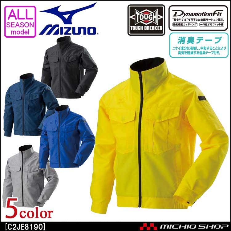 作業服 ミズノ mizuno タフブレーカージャケット C2JE8190 通年