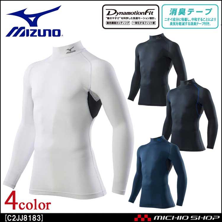 ミズノ mizuno コンプレッションハイネックシャツ長袖 C2JJ8183 春夏 インナー 作業服