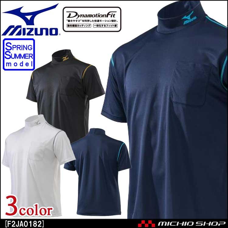 ミズノ mizuno ナビドライワークシャツ半袖 ハイネック  F2JA0182 春夏 インナー 作業服