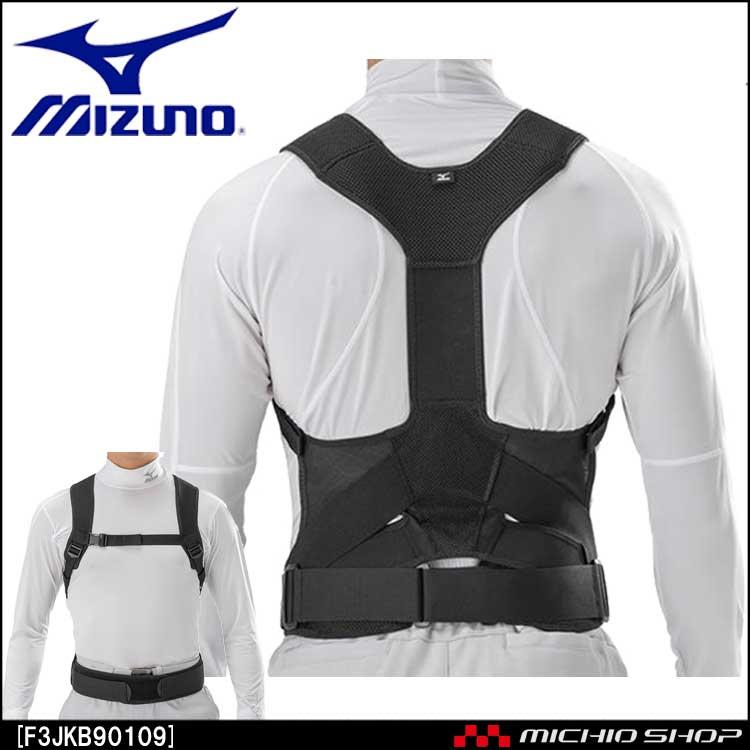 ミズノ mizuno 腰部骨盤ベルト 上半身帯付きタイプ F3JKB90109