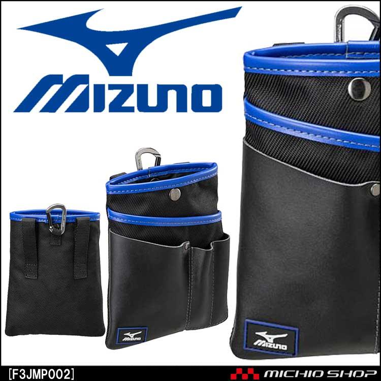 ミズノ ワーキング mizuno シザーバッグ 工具袋 F3JMP002 工具収納