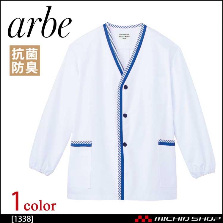 飲食サービス系ユニフォーム アルベ arbe チトセ chitose メンズ 白衣(長袖) 1338 通年