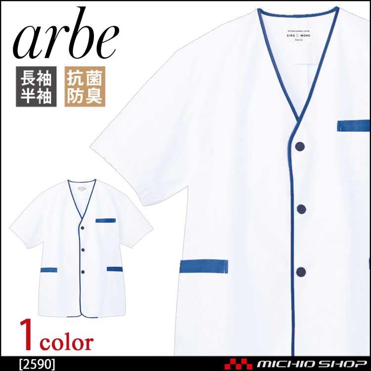 飲食サービス系ユニフォーム アルベ arbe チトセ chitose メンズ 白衣(半袖) 2590 通年