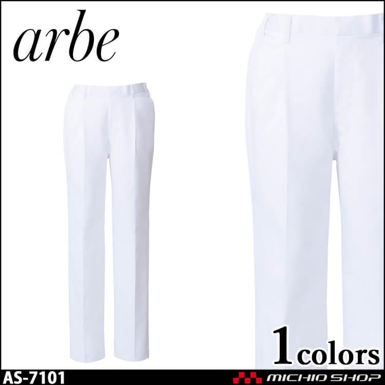 飲食サービス系ユニフォーム アルベ arbe チトセ chitose 兼用 脇ゴムパンツ 白衣 AS-7101 通年