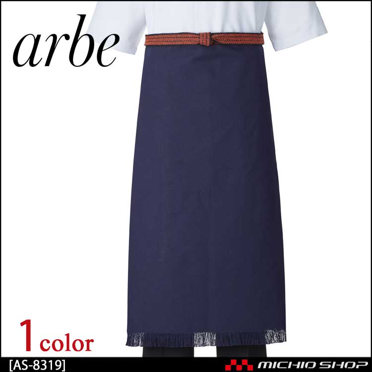 飲食サービス系ユニフォーム アルベ arbe チトセ chitose 兼用 帆前掛け AS-8319 通年