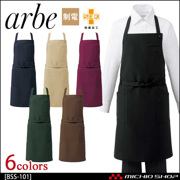 飲食サービス系ユニフォーム アルベ arbe チトセ chitose 兼用 エプロン BSS-101 通年