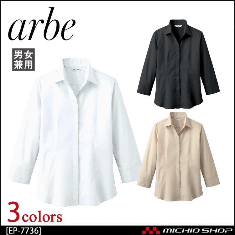 飲食サービス系ユニフォーム アルベ arbe チトセ chitose レディース シャツ(七分袖) EP-7736 通年