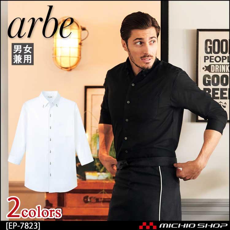 飲食サービス系ユニフォーム アルベ arbe チトセ chitose 兼用 ボタンダウンシャツ(七分袖) EP-7823 通年