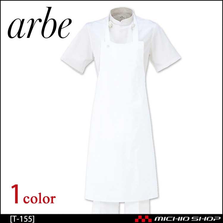 飲食サービス系ユニフォーム アルベ arbe チトセ chitose 兼用 エプロン T-155 通年