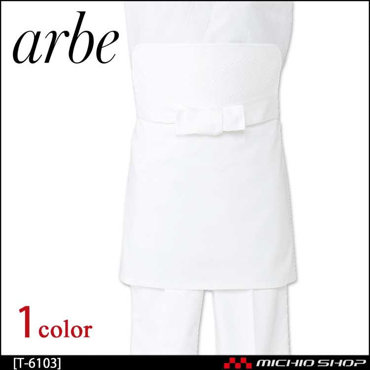 飲食サービス系ユニフォーム アルベ arbe チトセ chitose 兼用 刺子前掛 T-6103 通年