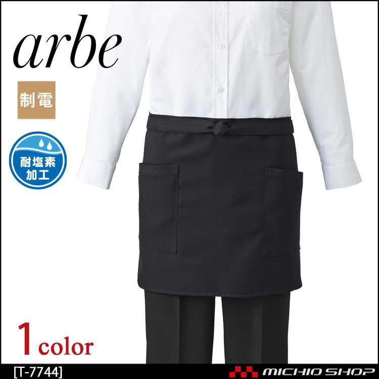 飲食サービス系ユニフォーム アルベ arbe チトセ chitose 兼用 ショートエプロン T-7744 通年