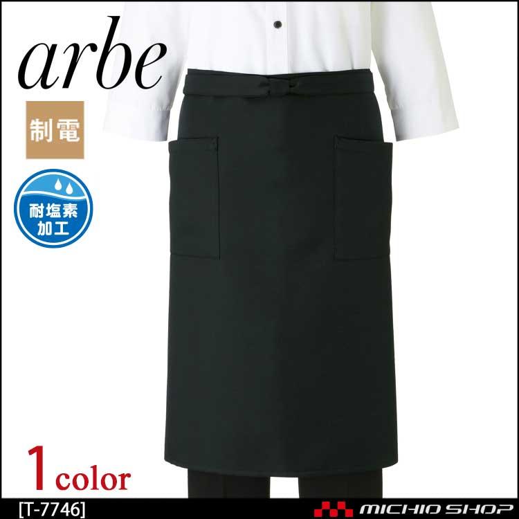 飲食サービス系ユニフォーム アルベ arbe チトセ chitose 兼用 エプロン T-7746 通年