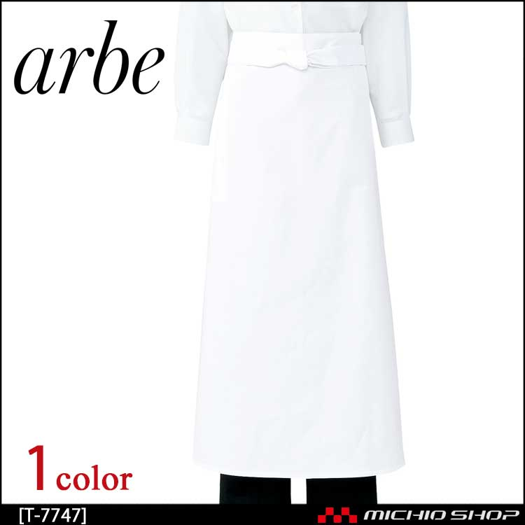 飲食サービス系ユニフォーム アルベ arbe チトセ chitose 兼用 ソムリエエプロン T-7747 通年