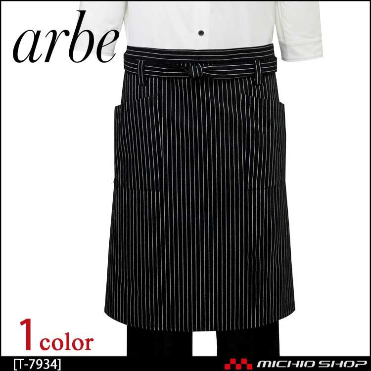 飲食サービス系ユニフォーム アルベ arbe チトセ chitose 兼用 エプロン T-7934 通年