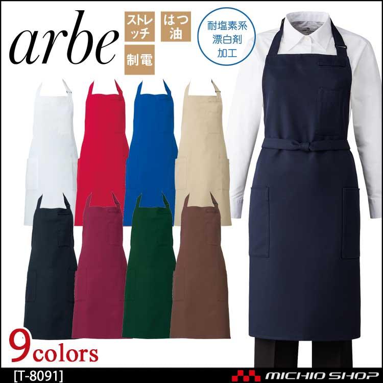 飲食サービス系ユニフォーム アルベ arbe チトセ chitose 兼用 胸当てエプロン T-8091 通年