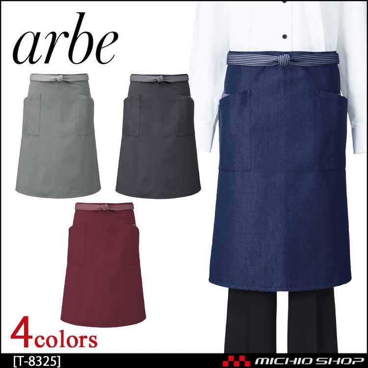飲食サービス系ユニフォーム アルベ arbe チトセ chitose 兼用 エプロン T-8325 通年