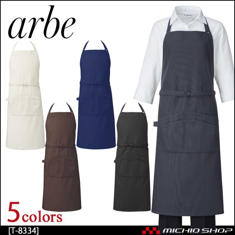 飲食サービス系ユニフォーム アルベ arbe チトセ chitose 兼用 首掛けエプロン T-8334 通年