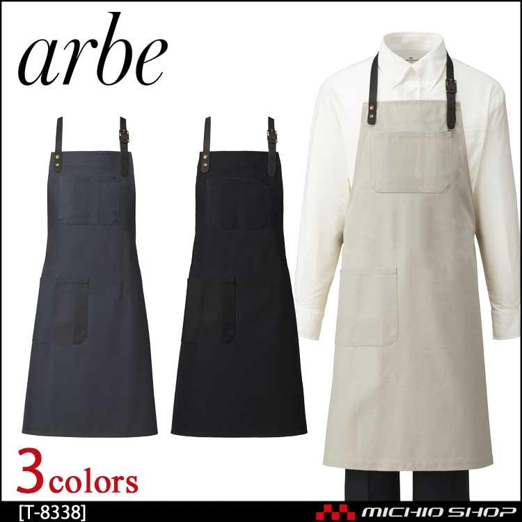 飲食サービス系ユニフォーム アルベ arbe チトセ chitose 兼用 エプロン T-8338 通年