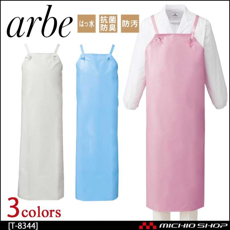 飲食サービス系ユニフォーム アルベ arbe チトセ chitose 兼用 エプロン T-8344 通年