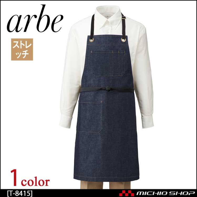 飲食サービス系ユニフォーム アルベ arbe チトセ chitose 兼用 デニムエプロン T-8415 通年