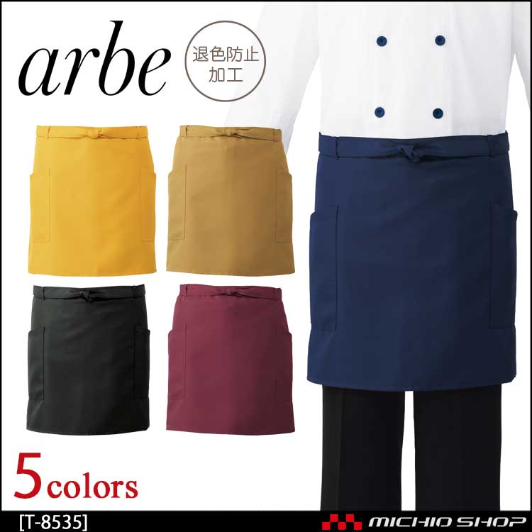 飲食サービス系ユニフォーム アルベ arbe チトセ chitose 兼用 ショートエプロン T-8535 通年