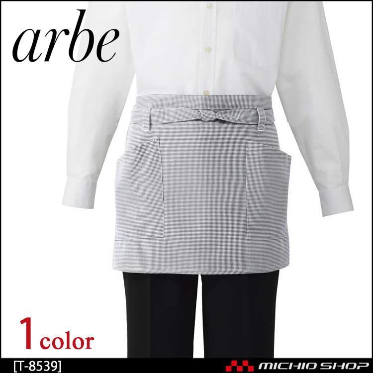 飲食サービス系ユニフォーム アルベ arbe チトセ chitose 兼用 エプロン T-8539 通年