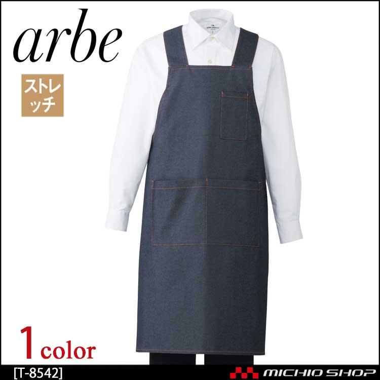 飲食サービス系ユニフォーム アルベ arbe チトセ chitose 兼用 エプロン T-8542 通年