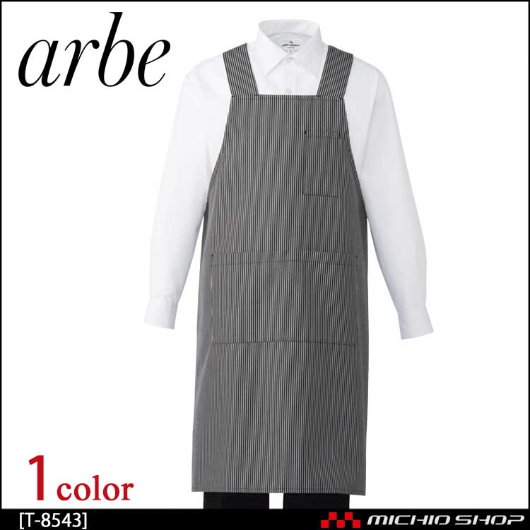 飲食サービス系ユニフォーム アルベ arbe チトセ chitose 兼用 エプロン T-8543 通年
