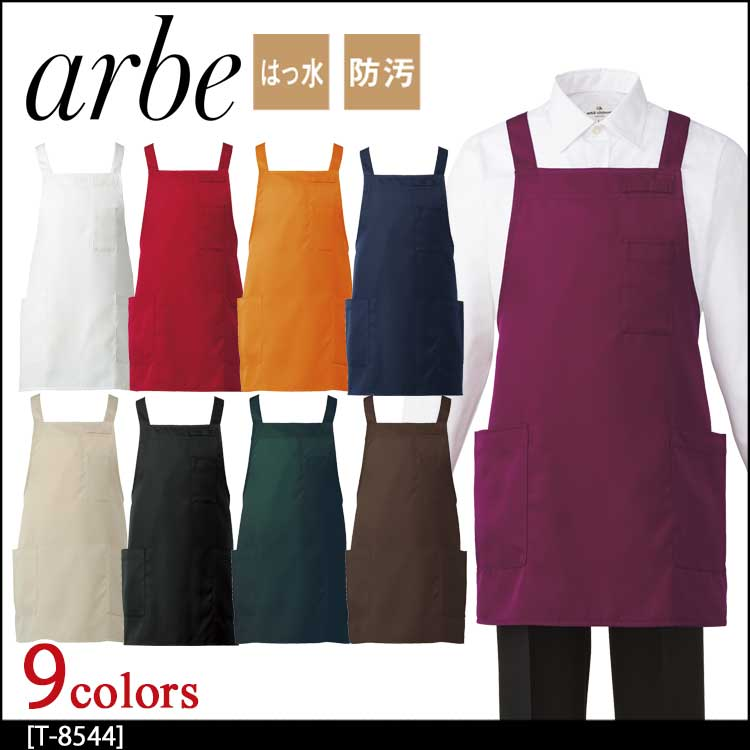 飲食サービス系ユニフォーム アルベ arbe チトセ chitose 兼用 エプロン T-8544 通年