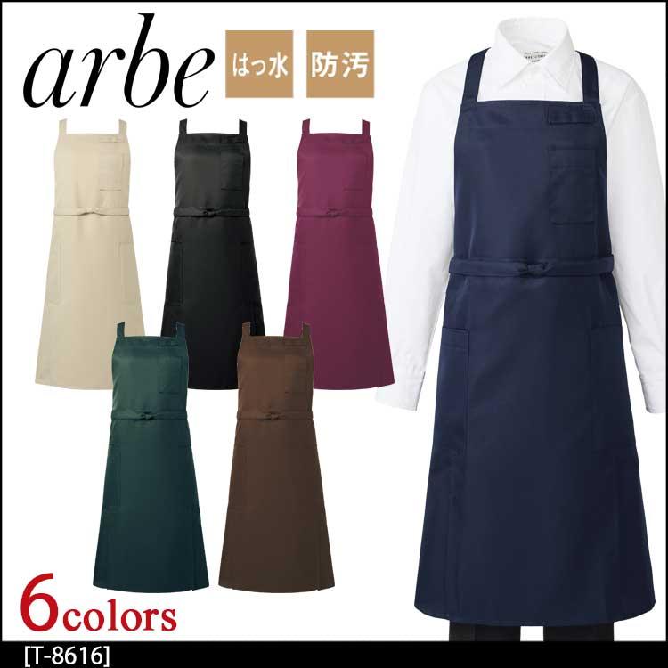 飲食サービス系ユニフォーム アルベ arbe チトセ chitose 兼用 エプロン T-8616 通年